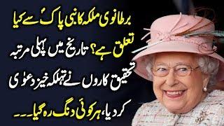 ملکہ برطانیہ کا نبی پاکﷺ سے کیا تعلق ہے؟ تاریخ میں پہلی مرتبہ تحقیق کاروں نے تہلکہ خیز دعوٰی کردیا