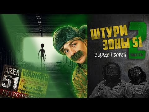 Штурм зоны 51 (Часть 2) Дядя Боря спасает инопланетян | Истина где-то рядом | Комедийный боевик 2019