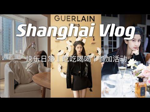 Download Shanghai VLOG 去上海过一周秋天
