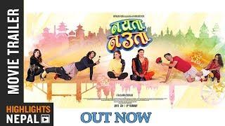 NA YETA NA UTA | New Nepali Movie Trailer 2018/2075 | Samir, Reecha, Miraz, Chhulthim, Buddhi