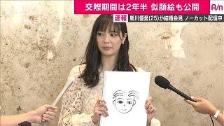 女優・新川優愛さん結婚会見 ノーカット2(19/08/11)