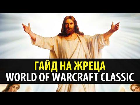 Гайд на Жреца в WoW Classic 🍦 Привкус Ваниллы