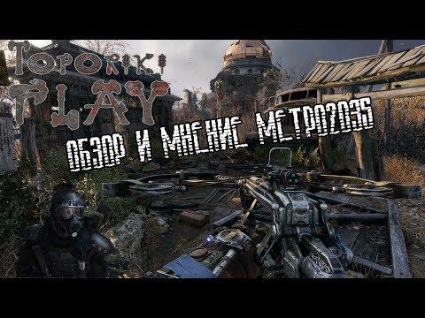 METRO 2035 (2018) - ОБЗОР И МНЕНИЕ