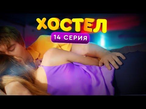 🏠 Хостел 1 сезон 14 серия | YouTube сериал 2019