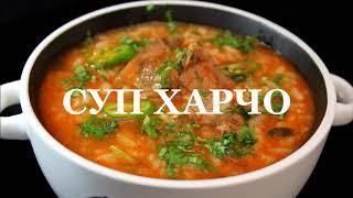 Суп харчо. Классический рецепт. Soup Kharcho. წვნიანი ხარჩო. شوربة خرشو. çorba Kharcho. 汤豆腐