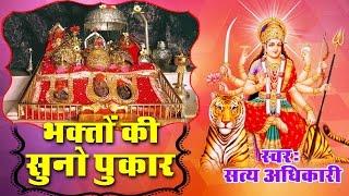 Bhakto Ki Suno Pukar    Live Maa Vaishno Devi Bhajan    Satya Adhikari #Bhakti Bhajan Kirtan