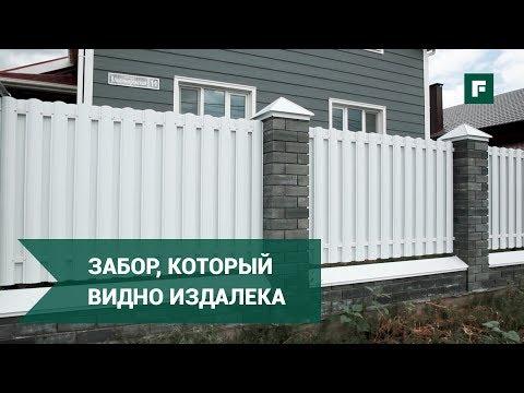 Черно-белый забор своими руками // FORUMHOUSE
