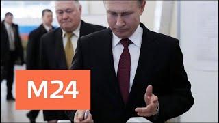 Смотреть видео Путин проголосовал на выборах мэра Москвы – Москва 24 онлайн