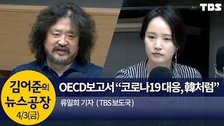 전세계 코로나19 확산 '치명적 속도'(류밀희)│김어준의 뉴스공장