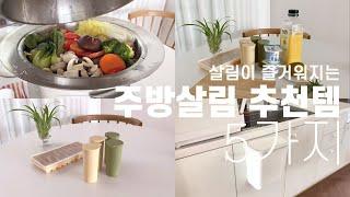 살림이 즐거워지는 주방용품 추천, 살림템 5가지, 즐거…
