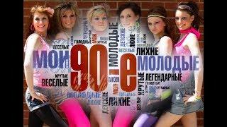 МЫ ИЗ 90Х ( ТО , ЧТО НИКОГДА НЕ ЗАБЫТЬ !!! )