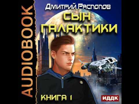 2001208 Glava 01 Аудиокнига. Распопов Дмитрий Сын Галактики. Книга 1.