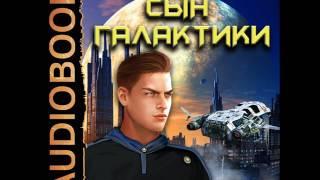 "2001208 Glava 01 Аудиокнига. Распопов Дмитрий ""Сын Галактики. Книга 1."""