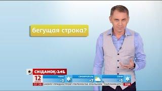 Як сказати українською