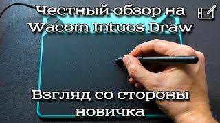 Честный обзор на графический планшет Wacom Intuos Draw