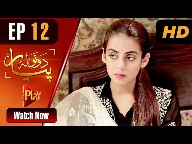 Do Tola Pyar - Episode 12 | Play Tv Dramas | Yashma Gill, Bilal Qureshi | Pakistani Drama
