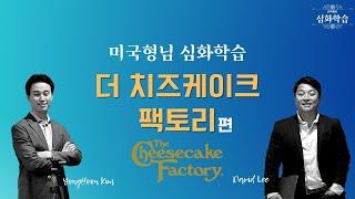 경제활동 재개(리오프닝) 수혜주 '치즈케익 팩토리(CA…