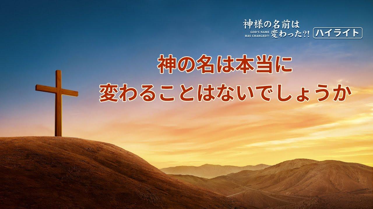 聖書に関する映画「神様の名前は変わった?!」抜粋シーン(2)神の名は本当に変わることはないでしょうか?