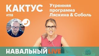 Кактус #118. Гость — депутат Госдумы Виталий Милонов: об Оксимироне, Поперечном и своих доходах
