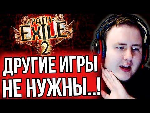 ЛАМЫЧ СМОТРИТ EXILECON. АНОНС Path Of Exile 2. ПОЕ ДЛЯ ТЕЛЕФОНОВ.