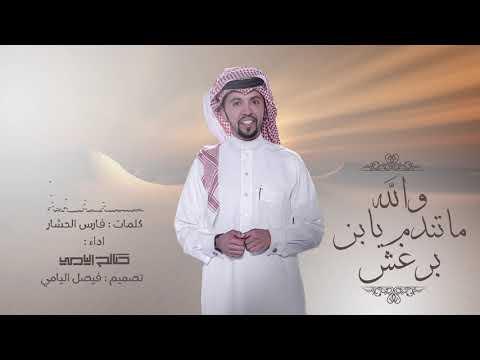 والله ماجنب يابن برغش || صالح اليامي - كلمات فارس الحشار || 2020