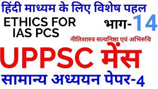 UPPSC मेंस सामान्य अध्ययन पेपर 4 नीतिशास्त्र सत्यनिष्ठा अभिरुचि uppcs ias pcs upsc gs paper 4 भाग-14