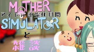[LIVE] 【マザシミュ月間】ママを目指して【アイドル部】