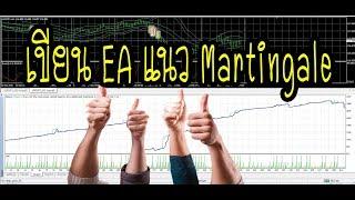 สอนเขียน EA ตัวอย่าง การเขียน  EA แนว Martingale EP.11