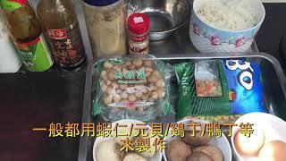 《黃金食材》立冬 素香-福建炒飯