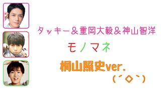 滝沢電波城より(´◇`) 滝沢秀明 ジャニーズWEST 重岡大毅 神山智洋.