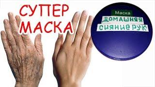 Волшебная маска для рук, которая преобразит и обновит кожу рук до  неузнаваемости. СУПЕР ЭФФЕКТ