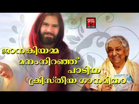 Hits Of S.Janaki # Christian Devotional Songs Malayalam 2018 # Vazhiyellam Adanjathayi