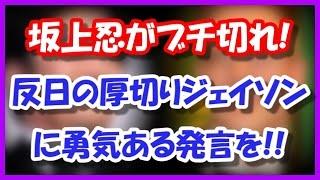 坂上忍、反日の厚切りジェイソンに勇気ある発言 3月2日放送の『バイキ...