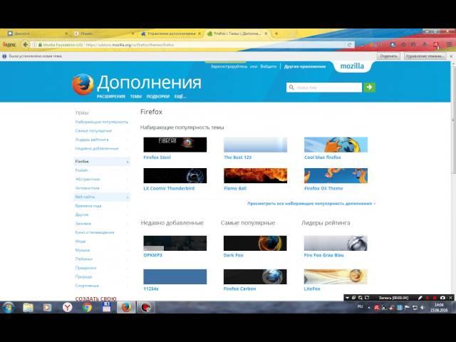 Устонавливаем темы для браузера Mozilla Firefox