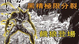 【一拳超人】餓狼登場!黑精極限分裂,劍聖會首秀!