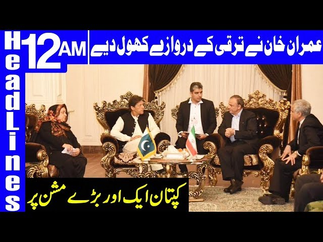 PM Imran Khan reaches Iran for 2-day official visit | Headlines 12 AM | 22 April 2019 | Dunya News