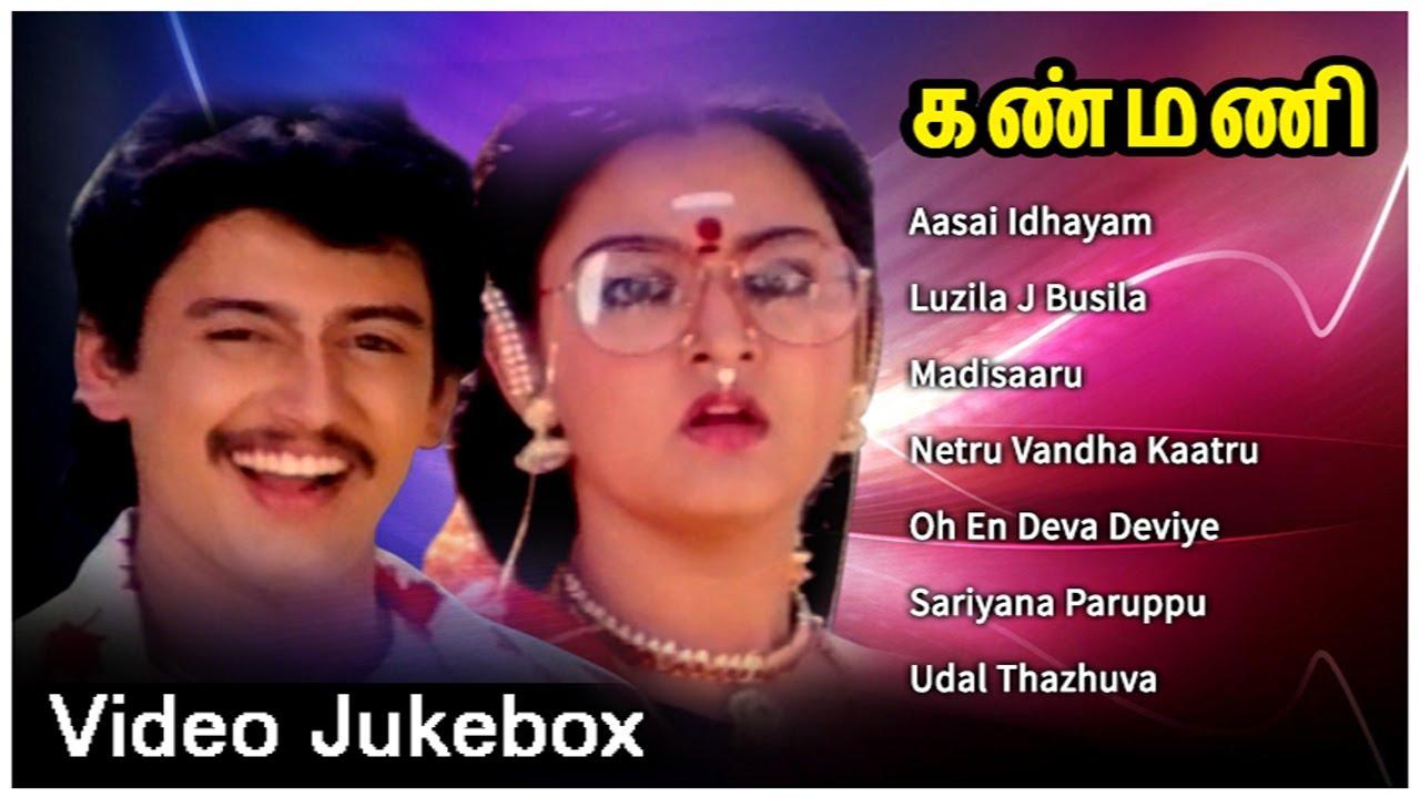 Kanmani Tamil Movie Video Jukebox | Kanmani Video Songs | Prashanth | Mohini | Ilaiyaraaja