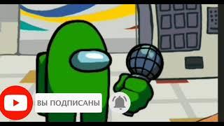 анимации green impostor в рисуем мультфильмы