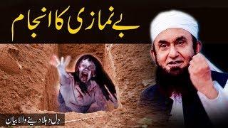 Who Don't Pray || Benamazi Ka Anjam | Maulana Tariq Jameel Bayan |  - بے نمازی کا انجام