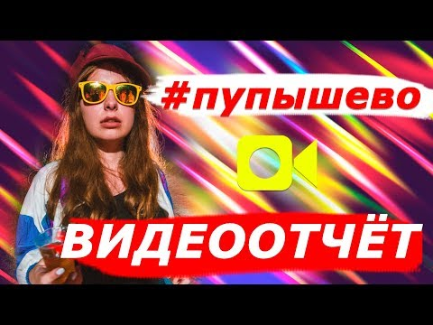 Пупышево: Закрытие Сезона 2017г.