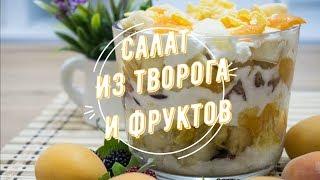 Салат из фруктов и творога