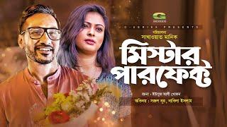Mr. Perfect || মিস্টার পারফেক্ট || Bangla New Natok 2020 || Shajal Noor || Nabila Islam || Choity
