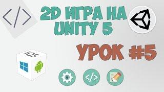 2D Игра на Unity 5 | Урок #5 - Задий фон (градиент) и всплывающие звезды