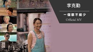 李克勤 Hacken Lee《一個都不能少》[Official MV]