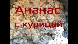 Салат 🍍Ананас с курицей🍍