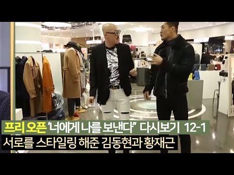 [프리오픈] 서로를 스타일링 해준 김동현과 황재근_너에게 나를 보낸다 다시보기 12-1 - YouTube