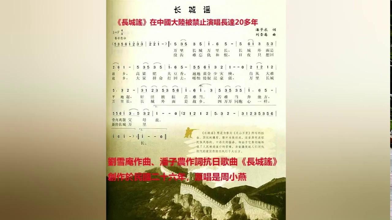 《長城謠》中華民國國軍抗日歌曲 - YouTube