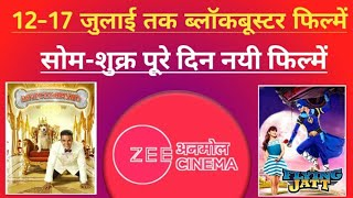 DD Free Dish... Zee Anmol Cinema Movies Schedule 12 To 17 July 2020 | डीडी फ्री डिश