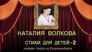 Наталия Волкова. Стихи для детей. 2 выпуск. Онлайн-театр из Екатеринбурга.