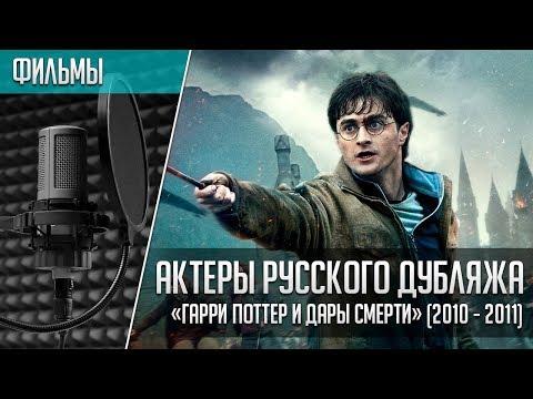 Гарри Поттер и Дары Смерти Часть 2 Полное Прохождение